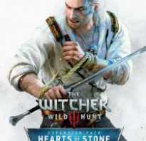 The Witcher 3: Hearts Of Stone — дата выхода, обзор,