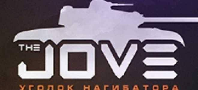 моды для танков от Джова