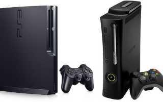 Сравнение Xbox 360 и Sony PS3 — что выбрать?