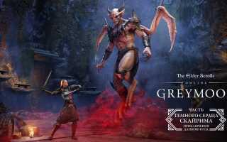 The Elder Scrolls: Online — Темное сердце Скайрима