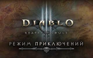 Изменение порталов в Diablo 3