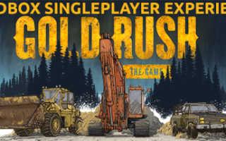 Gold Rush: The Game — симулятор золотодобытчика уже на Kickstarter