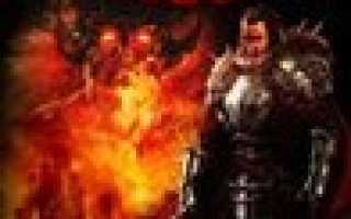 Как убить демона босса в bound by flame? — Games-Reviews.net