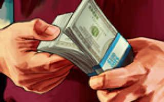 Как в ГТА 5 онлайн можно передать деньги?