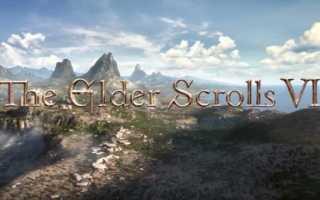 Из The Elder Scrolls 6 убрали самое главное и ужаснули игроков