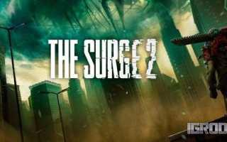 Дата выхода The Surge