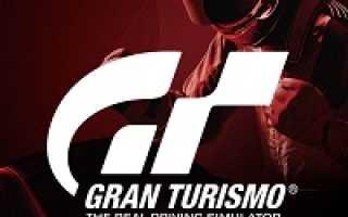 Gran Turismo Sport — дата выхода и трейлер