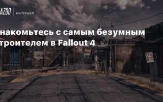 мод роботы для поселений на Fallout 4