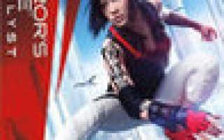 Mirror's Edge: Catalyst — релиз 7 июня 2016