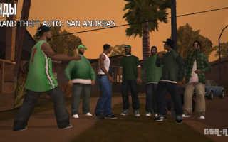 Как нанять банду в ГТА Сан Андреас