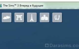 Как построить свой курорт в Sims 3