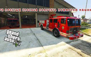 Где найти пожарную машину в ГТА 5?