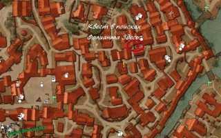 Где и как отыскать скрытые квесты в Новиграде?
