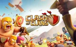 Как в игре Clash of Clans построить базу?