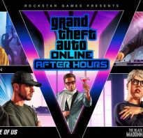 GTA V — Ночная жизнь