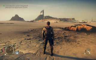 Mad Max — как обезвредить минные поля