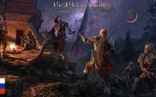The Elder Scrolls Online официально перевели на русский язык