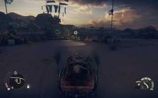 Mad Max: где найти кузова?